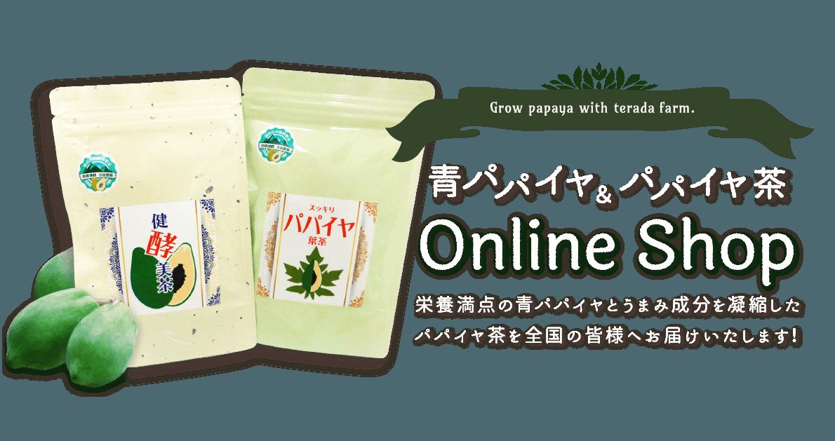 【寺田農園】Online Shop